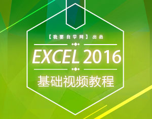 Excel2016基础视频教程