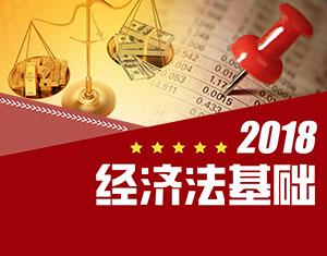 经济法基础(2018大纲)
