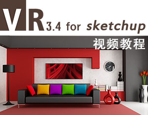 VR3.4 for SketchUp 教程