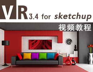 VR3.4 for SketchUp 教程