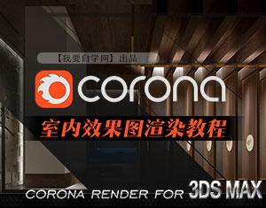 Corona室内效果图渲染教程