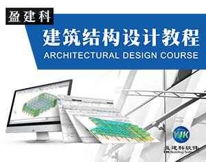 盈建科建筑结构设计教程