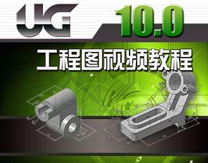 UG NX10.0工程图视频教程