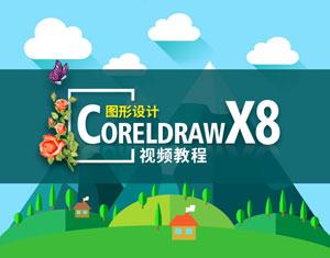 CorelDRAW X8视频教程
