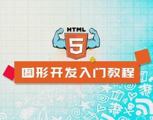 HTML5图形开发入门教程