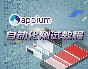 Appium自动化测试教程