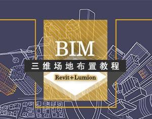 BIM三维场地布置教程