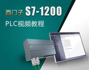 西门子S7-1200PLC视频教程