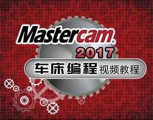 MasterCAM2017车床编程教程