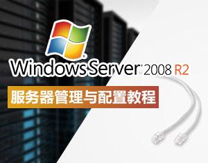 Windows 2008服务器管理与配置教程