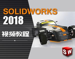 Solidworks2018视频教程