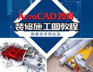 CAD2019装修施工图教程