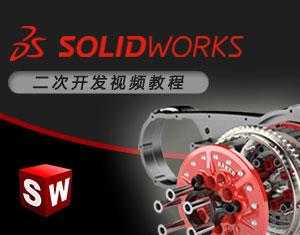Solidworks二次开发教程