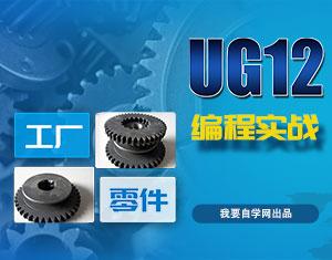 UG12工厂零件编程实战教程