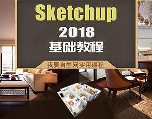 sketchup2018基础教程