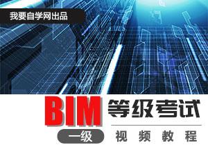 BIM等级考试教程(一级)