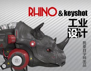 Rhino-keyshot工业设计视频教程