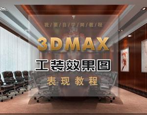 3DMAX工装效果图表现教程