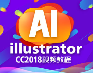 Illustrator CC2018视频教程