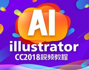 Illustrator CC2018视频教程