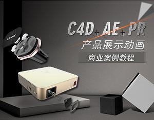 C4D产品展示动画商业案例教程