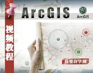 ArcGIS视频教程