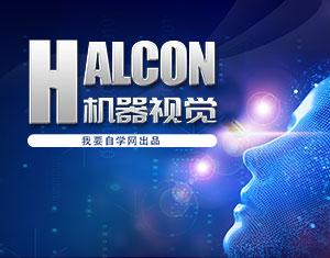 Halcon机器视觉教程