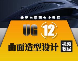 UG12曲面造型设计教程