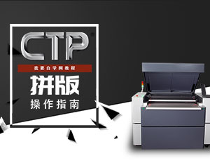 CTP拼版操作指南教程