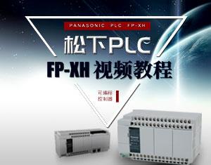 松下FPXH系列PLC视频教程