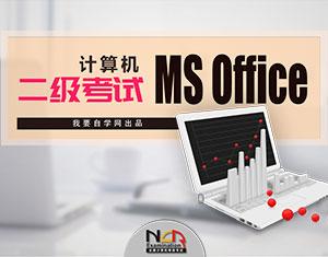 二级MS Office考试教程