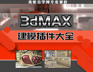 3DMax建模插件大全教程