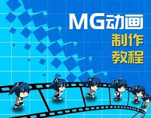 MG动画制作教程