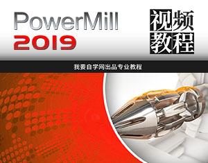 PowerMill2019视频教程