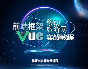 VUE移动旅游网实战教程