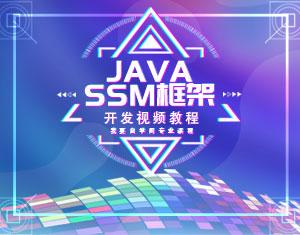 SSM框架开发教程