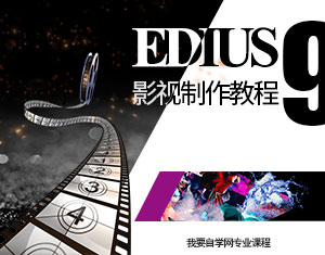 Edius 9影视制作教程