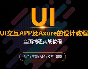 UI交互app及axure设计教程