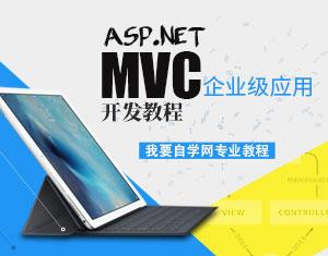 ASP.NET MVC开发教程