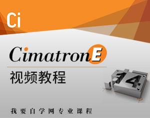 Cimatron E14视频教程