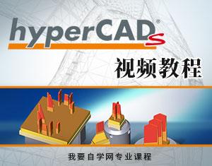 HyperCAD-S视频教程