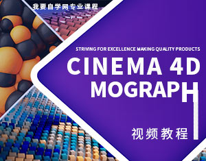Cinema4D Mograph视频教程