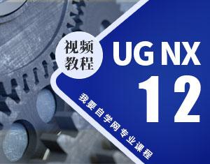 UG NX12视频教程