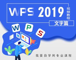 WPS2019视频教程(文字篇)