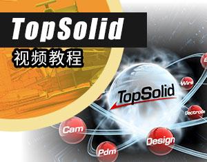 TopSolid7视频教程
