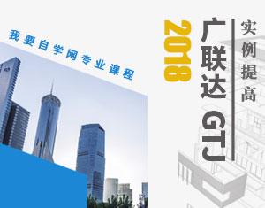 广联达GTJ2018实例提高教程