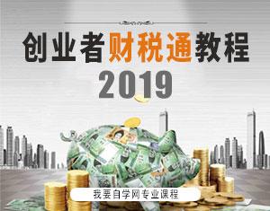 创业者财税通教程2019