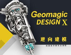 Geomagic DesignX逆向建模教程