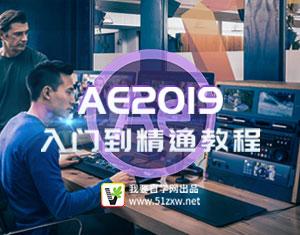 AE CC2019入门到精通教程