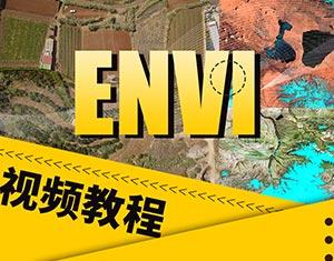 ENVI视频教程
